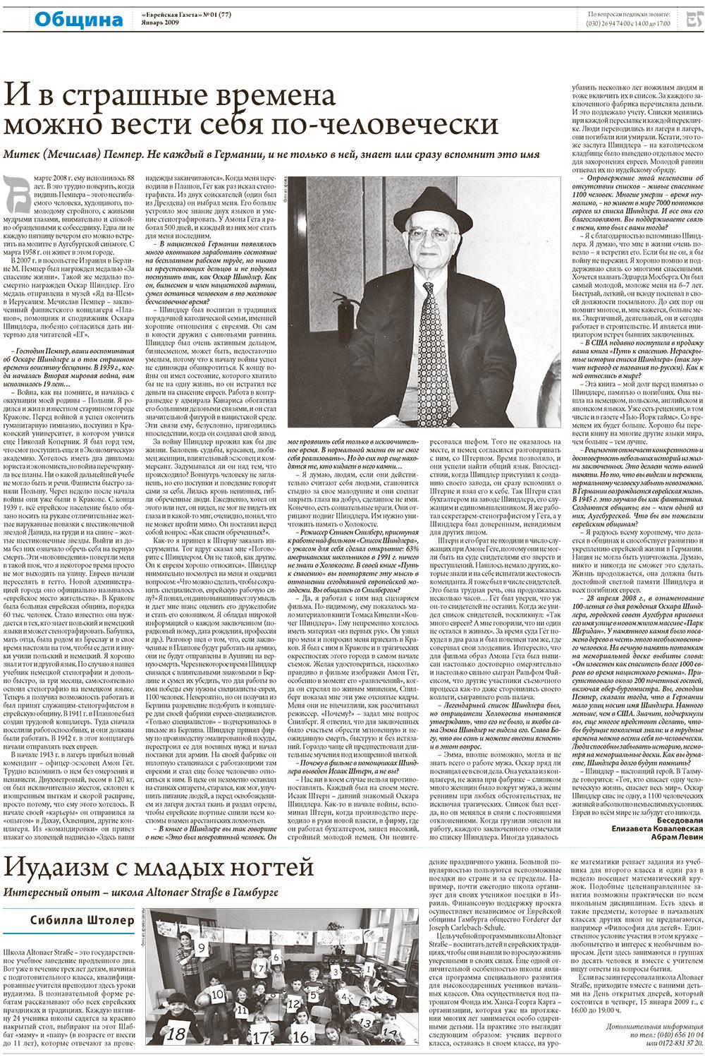 Еврейская газета (газета). 2009 год, номер 1, стр. 8