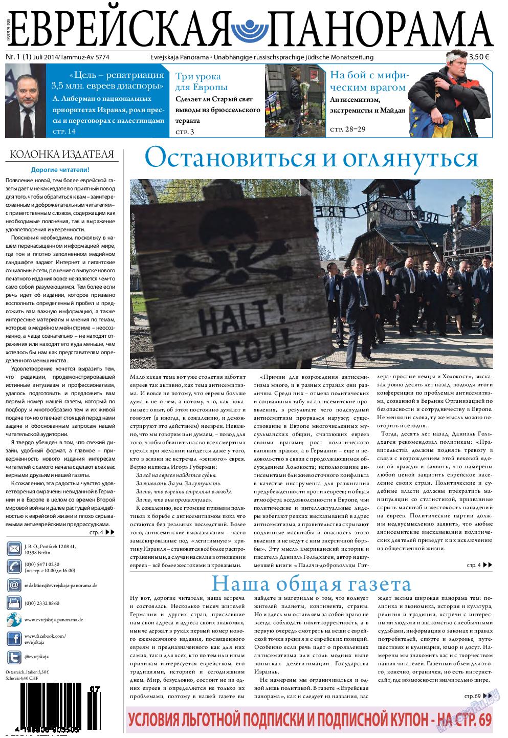 Еврейская панорама (газета). 2014 год, номер 1, стр. 1