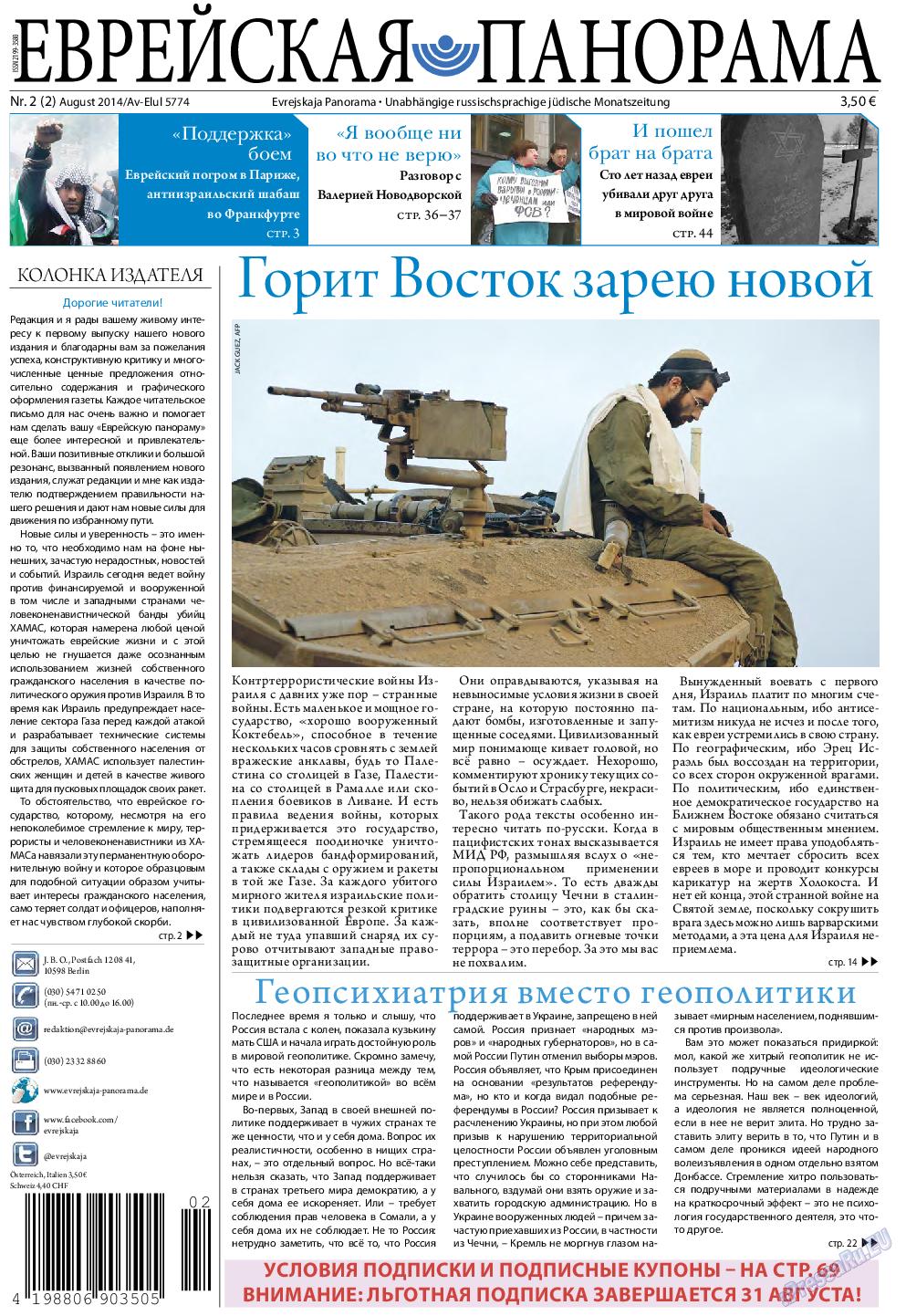 Еврейская панорама (газета). 2014 год, номер 2, стр. 1