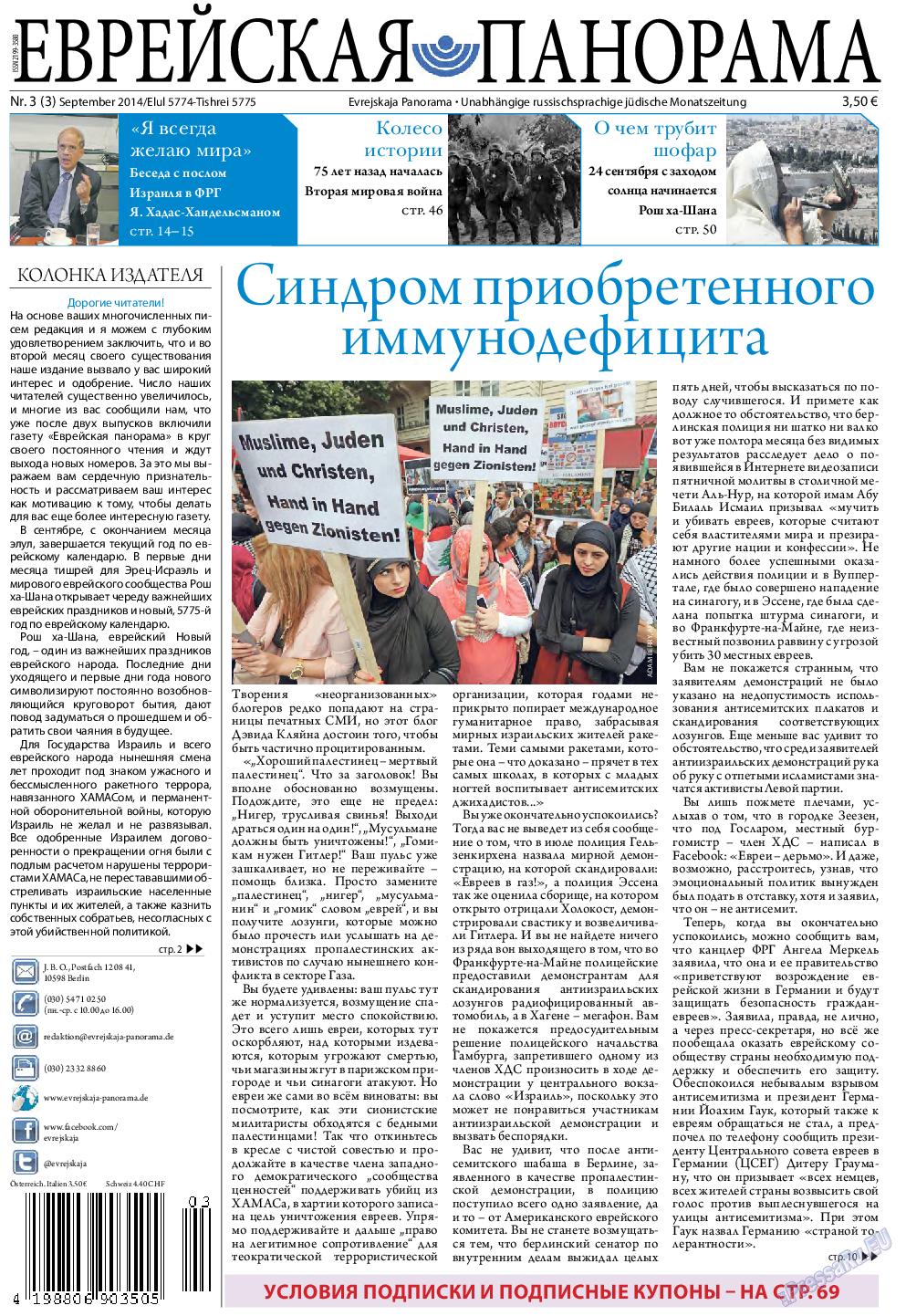 Еврейская панорама (газета). 2014 год, номер 3, стр. 1