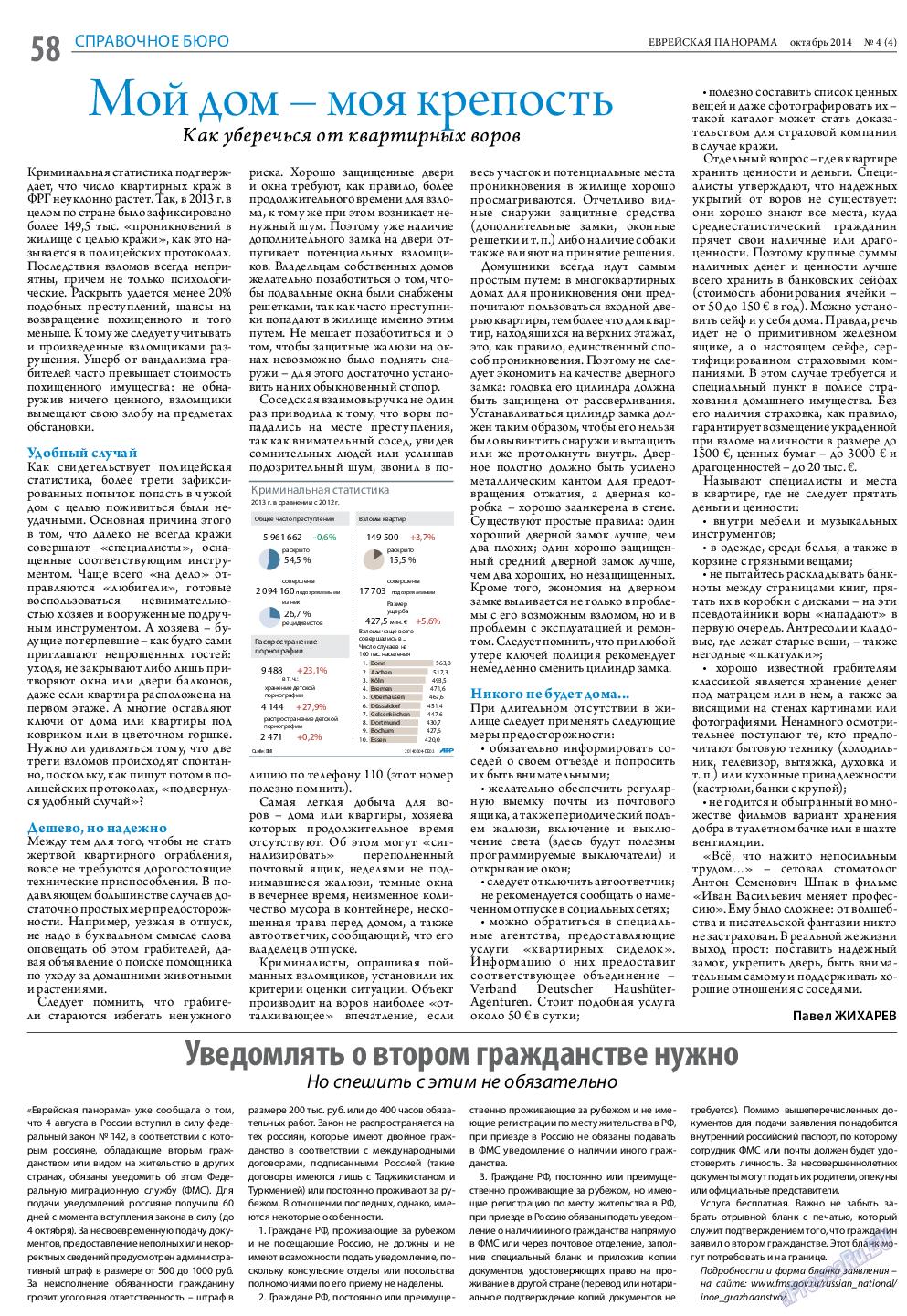 Еврейская панорама (газета). 2014 год, номер 4, стр. 58