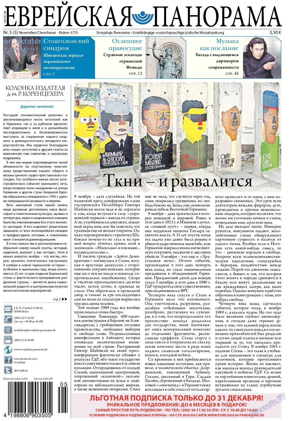 Еврейская панорама (газета). 2014 год, номер 5, стр. 1