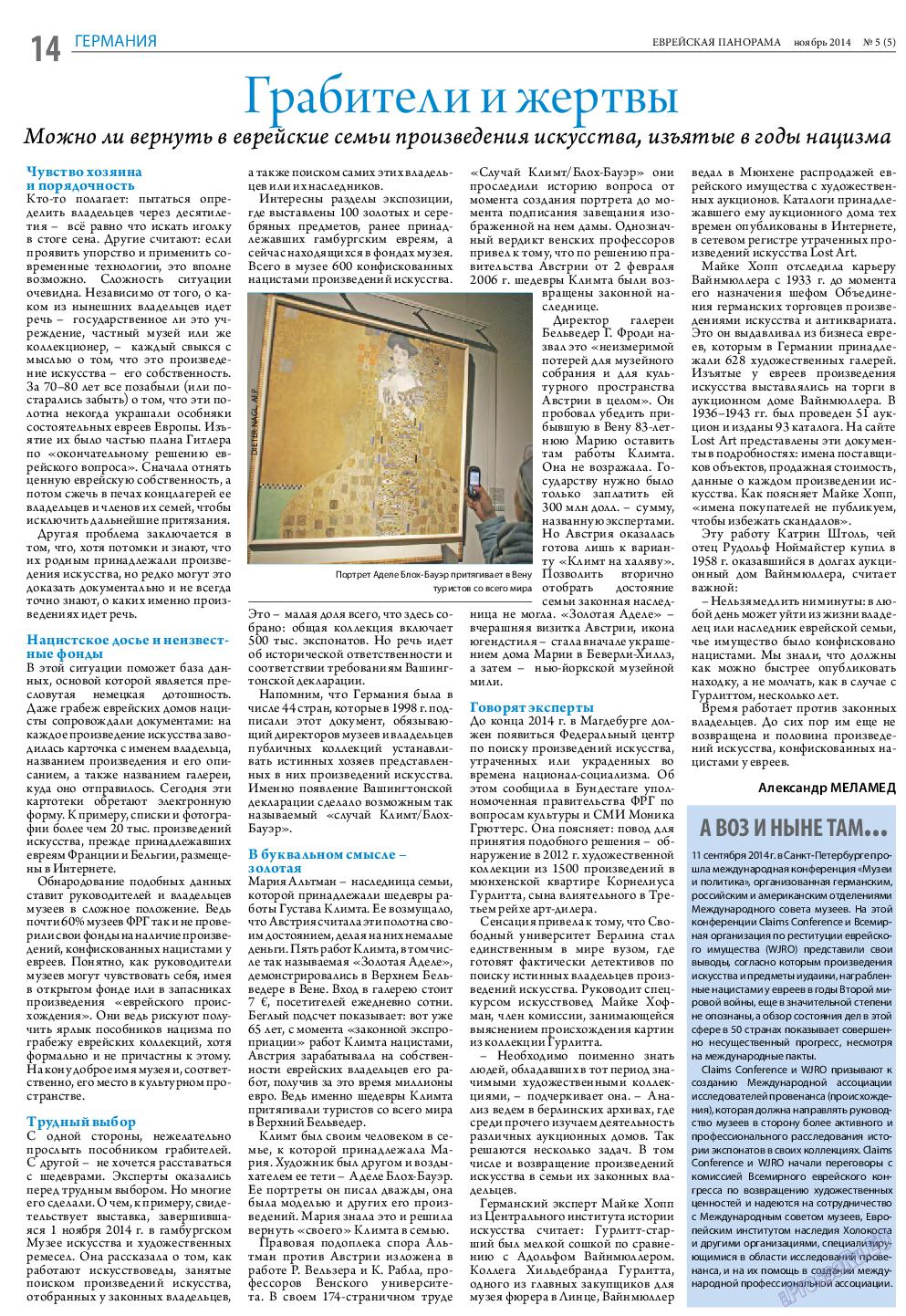 Еврейская панорама (газета). 2014 год, номер 5, стр. 14