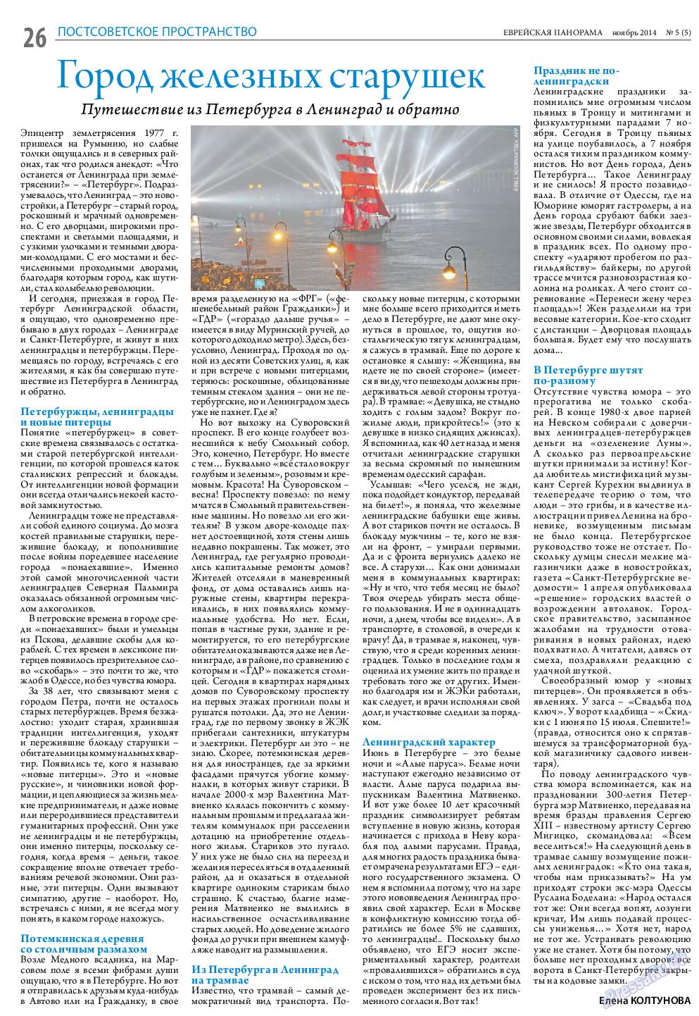 Еврейская панорама (газета). 2014 год, номер 5, стр. 26