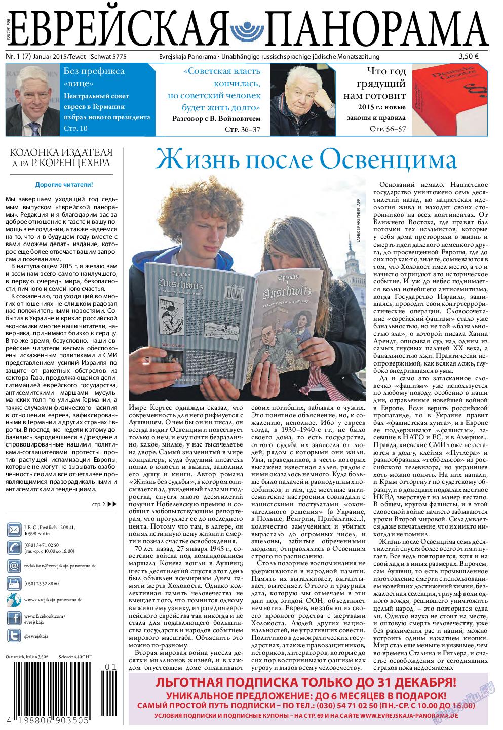 Еврейская панорама (газета). 2015 год, номер 1, стр. 1
