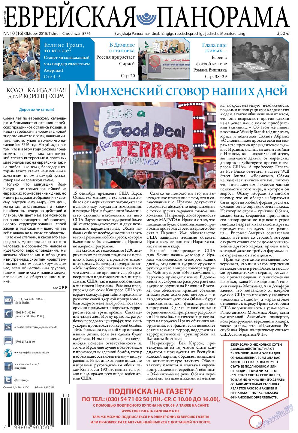 Еврейская панорама (газета). 2015 год, номер 10, стр. 1