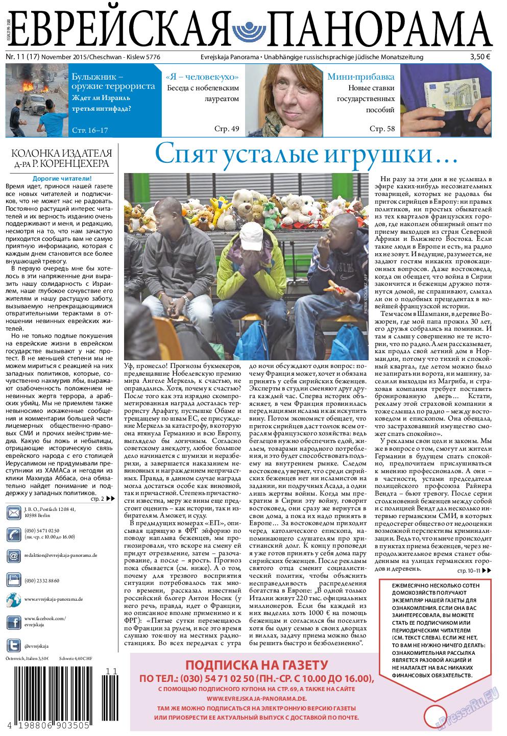 Еврейская панорама (газета). 2015 год, номер 11, стр. 1