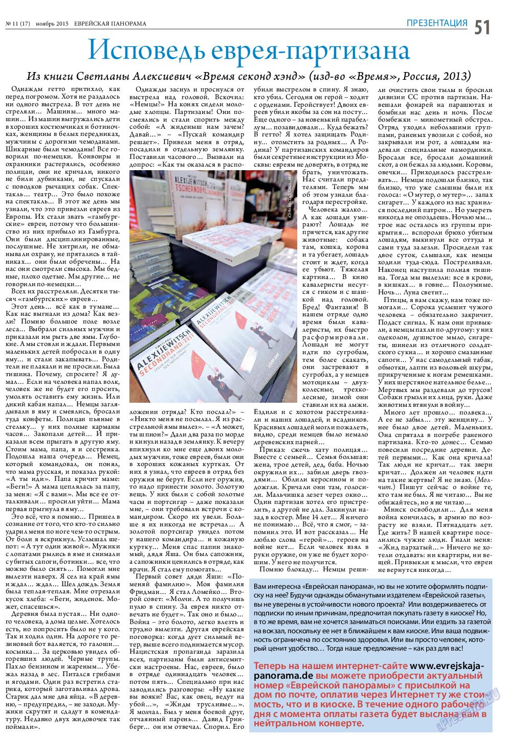 Еврейская панорама (газета). 2015 год, номер 11, стр. 51