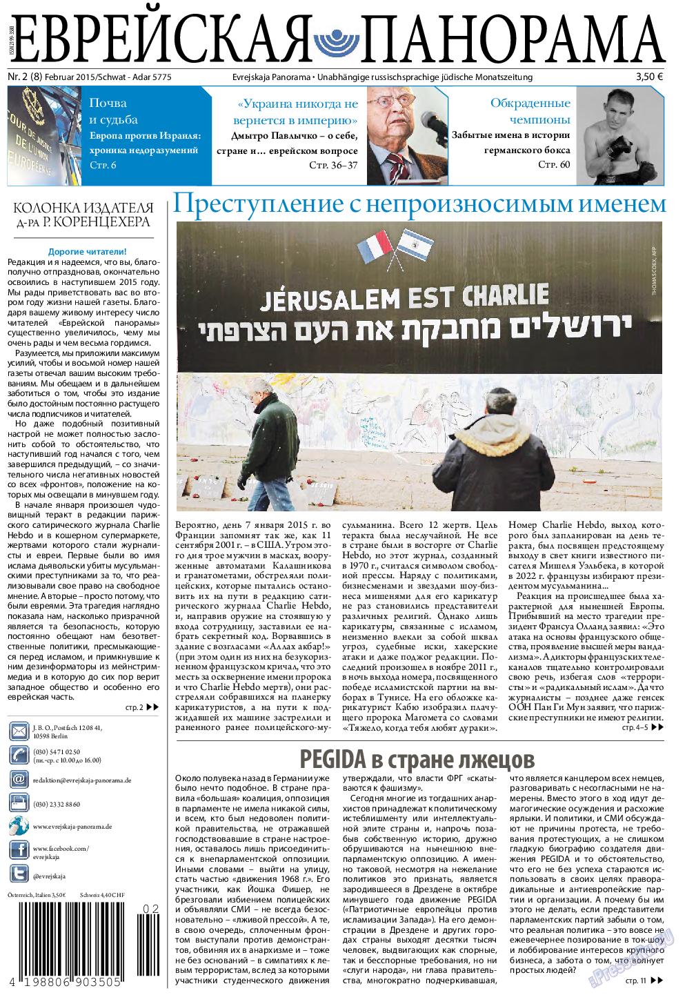 Еврейская панорама (газета). 2015 год, номер 2, стр. 1