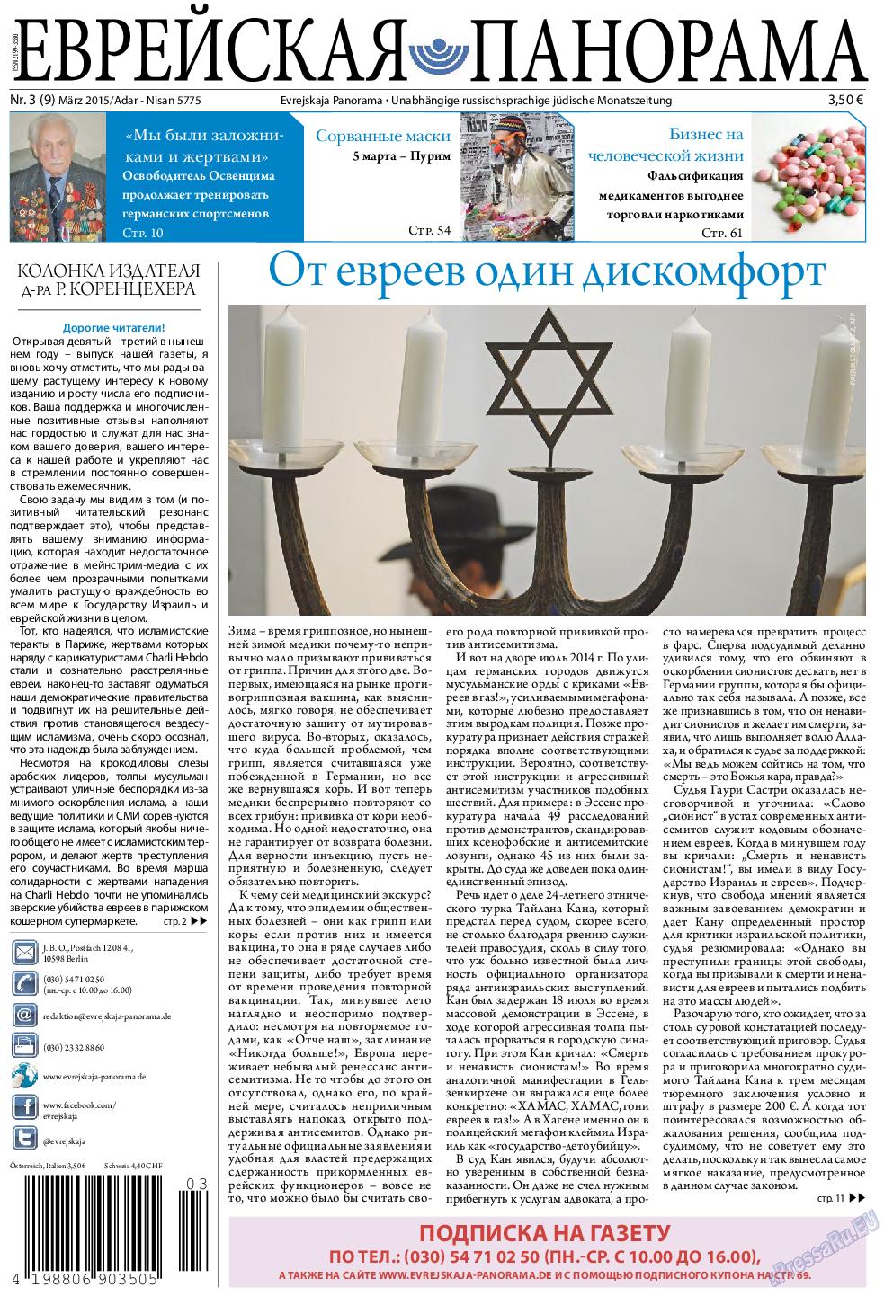Еврейская панорама (газета). 2015 год, номер 3, стр. 1