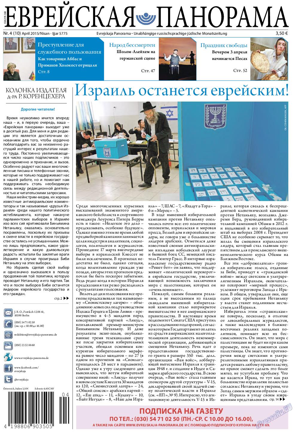 Еврейская панорама (газета). 2015 год, номер 4, стр. 1