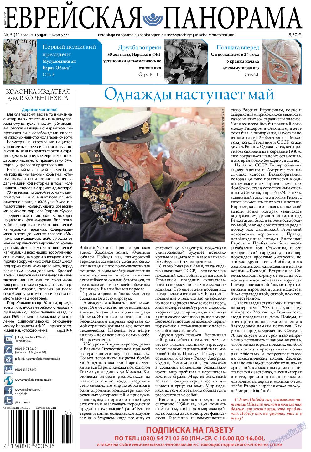 Еврейская панорама (газета). 2015 год, номер 5, стр. 1