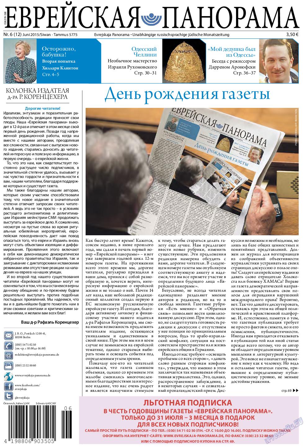 Еврейская панорама (газета). 2015 год, номер 6, стр. 1