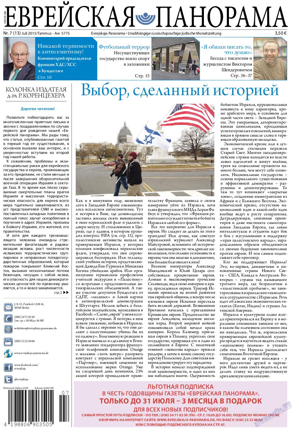 Еврейская панорама (газета). 2015 год, номер 7, стр. 1