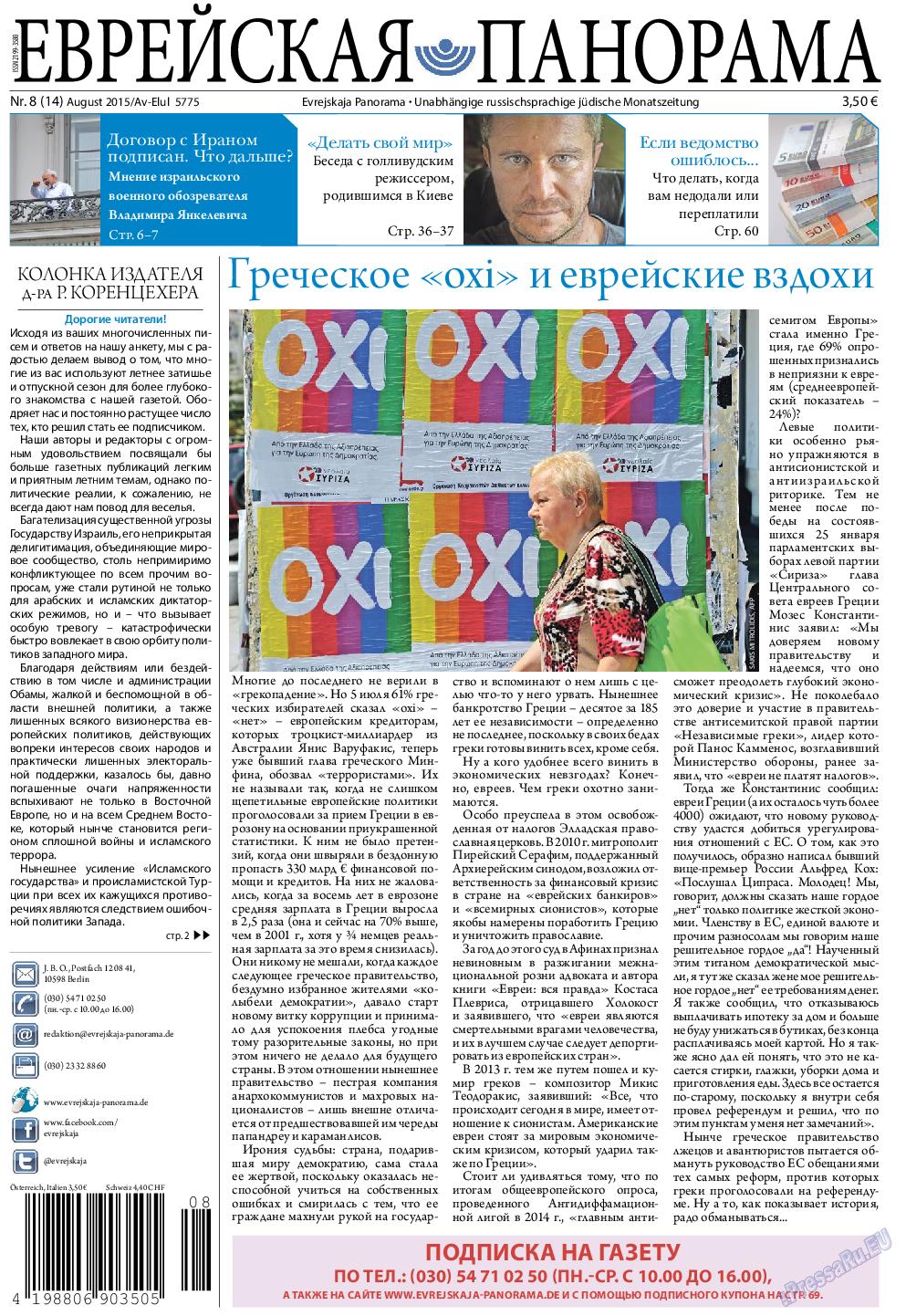 Еврейская панорама (газета). 2015 год, номер 8, стр. 1