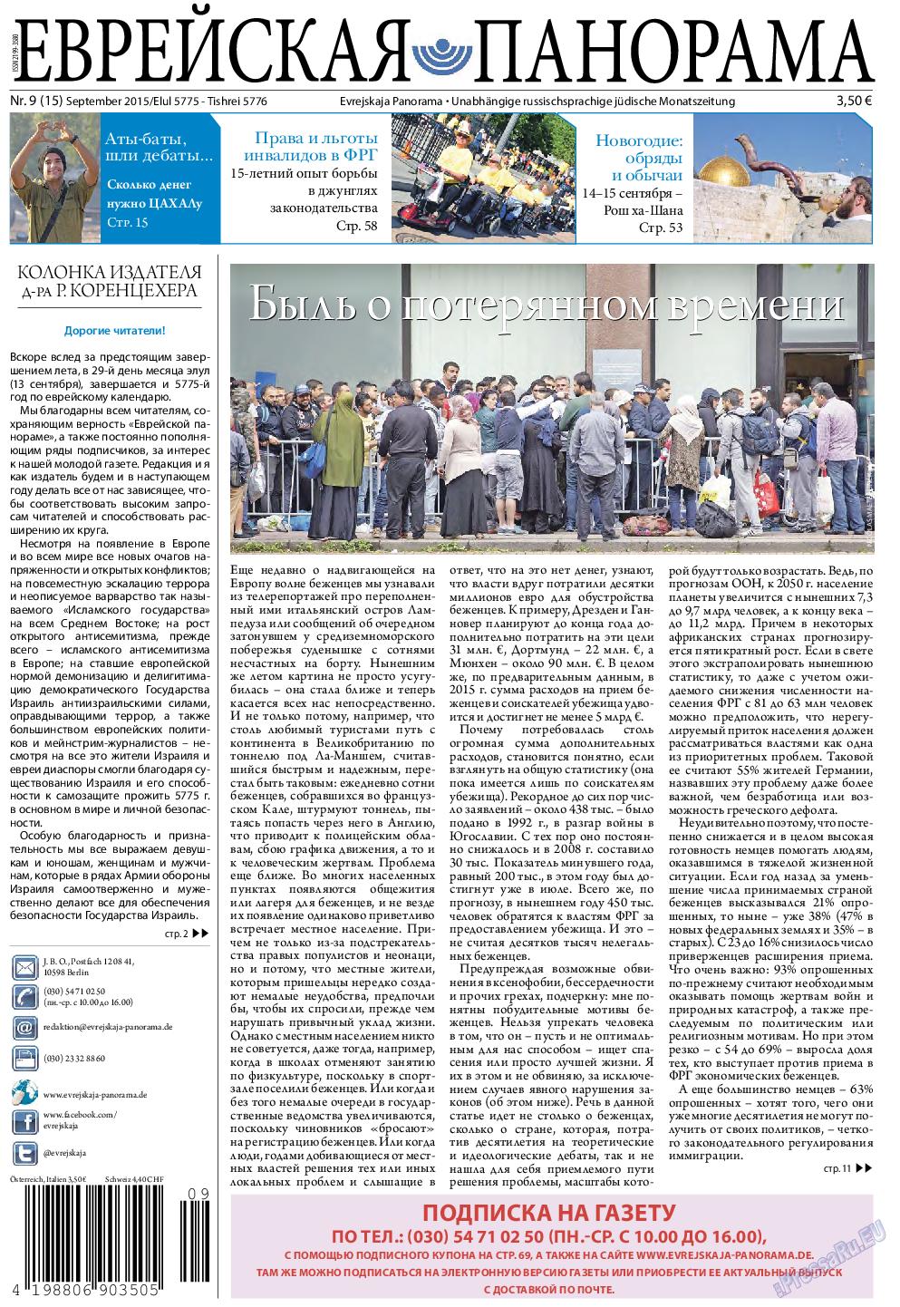 Еврейская панорама (газета). 2015 год, номер 9, стр. 1