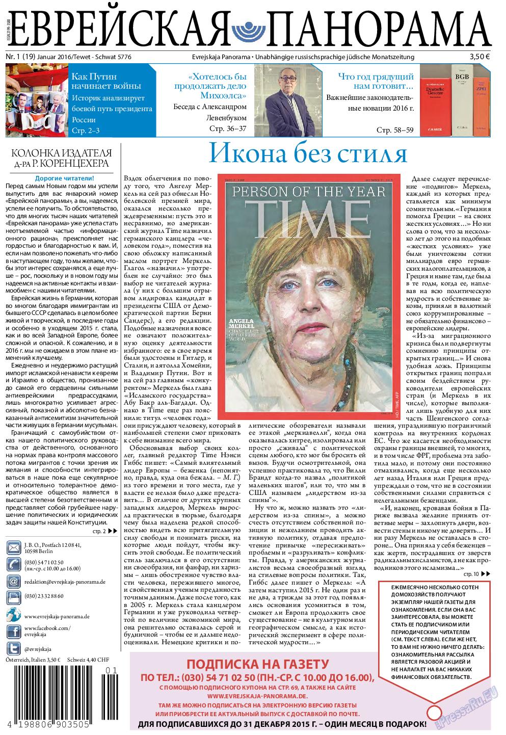 Еврейская панорама (газета). 2016 год, номер 1, стр. 1