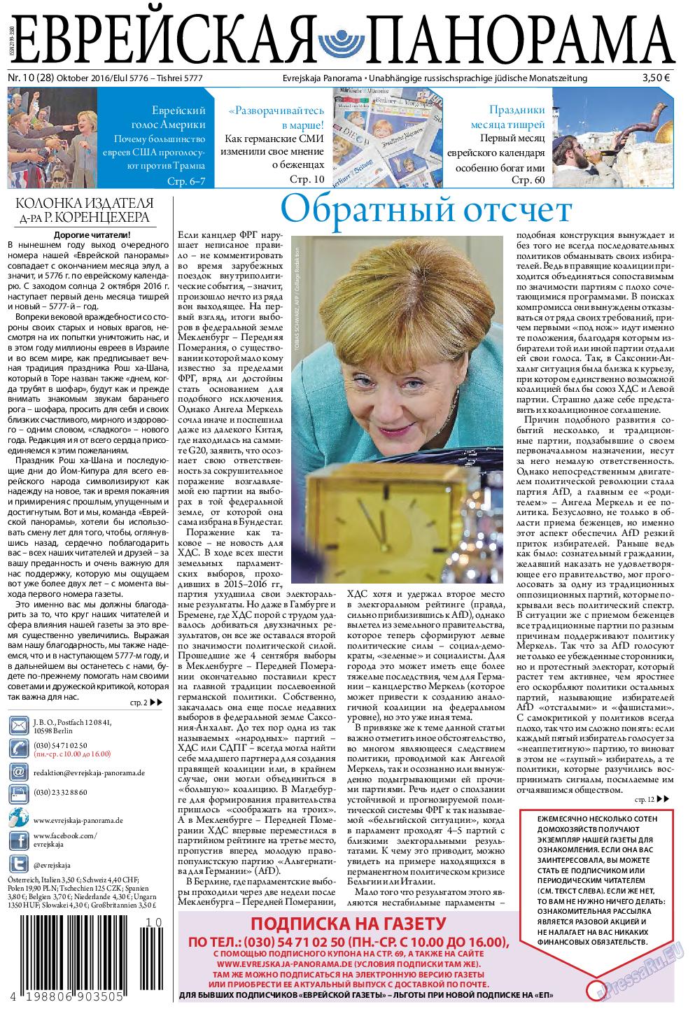 Еврейская панорама (газета). 2016 год, номер 10, стр. 1