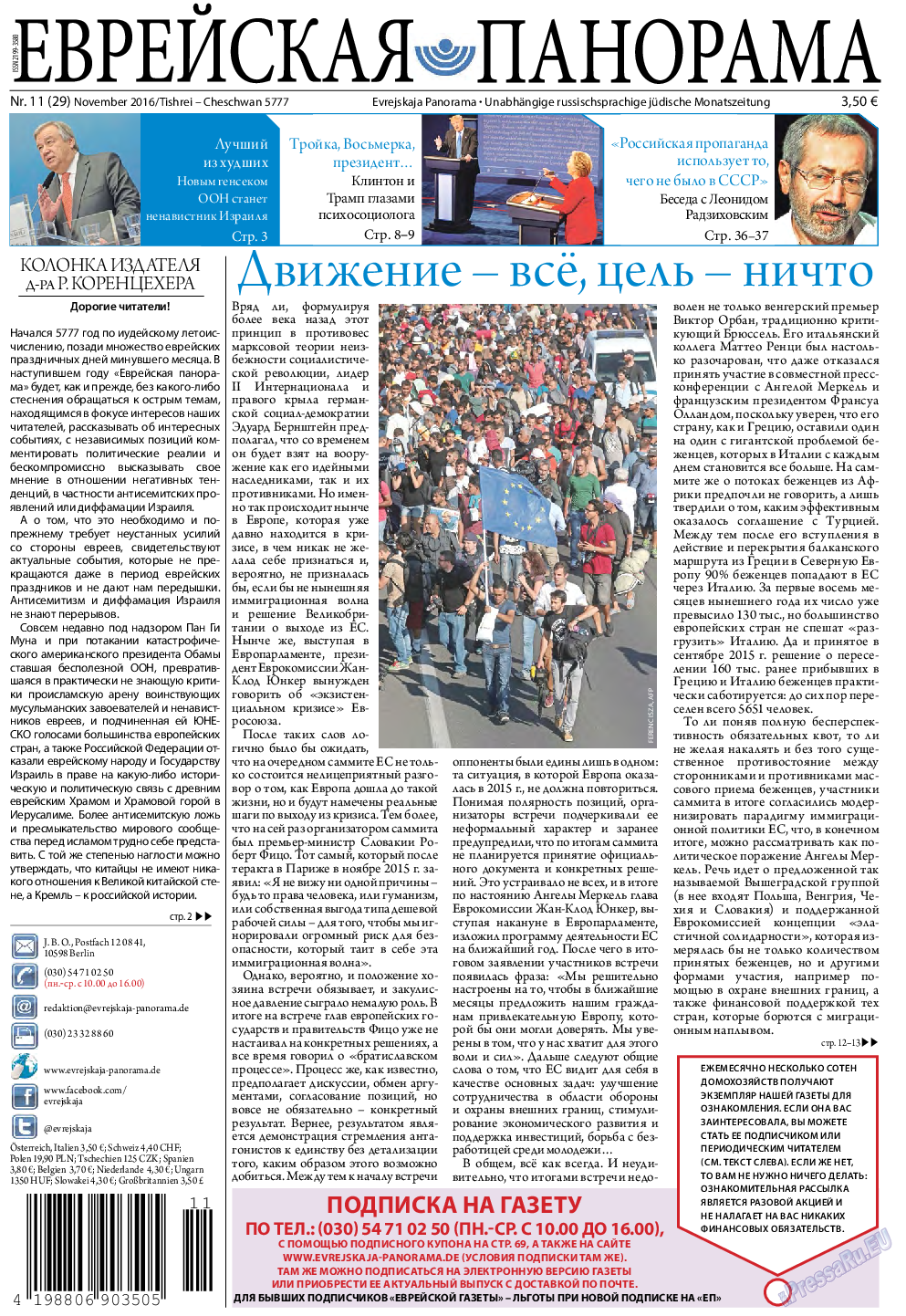 Еврейская панорама (газета). 2016 год, номер 11, стр. 1