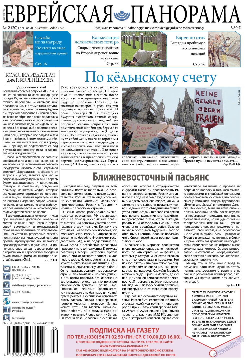 Еврейская панорама (газета). 2016 год, номер 2, стр. 1