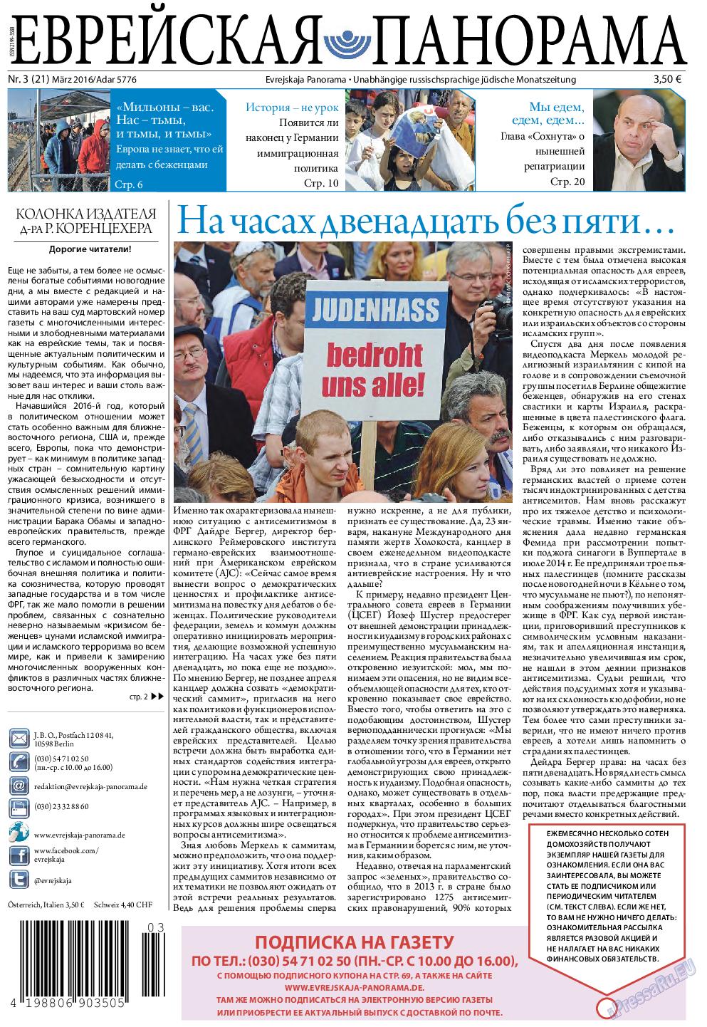 Еврейская панорама (газета). 2016 год, номер 3, стр. 1
