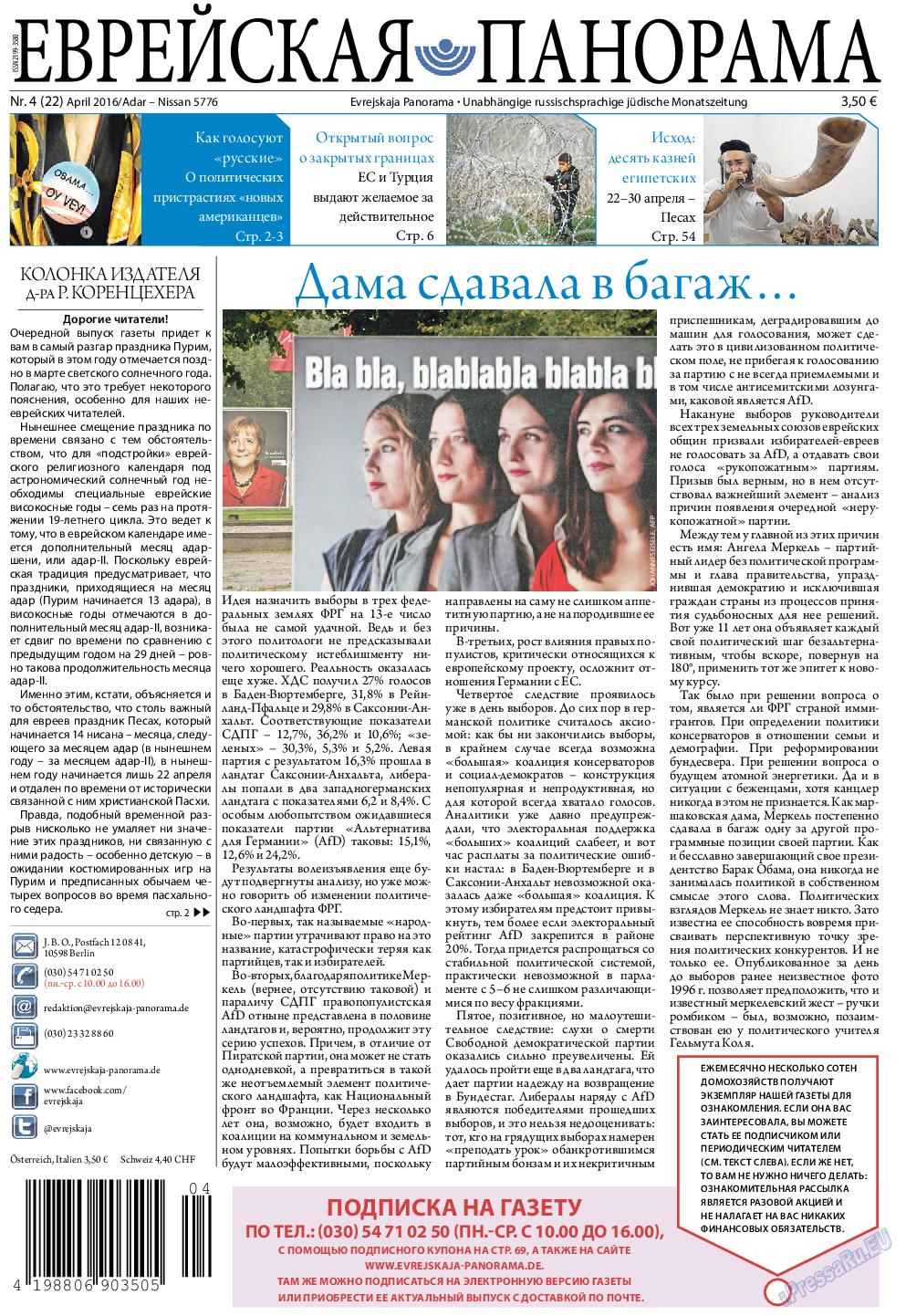 Еврейская панорама (газета). 2016 год, номер 4, стр. 1