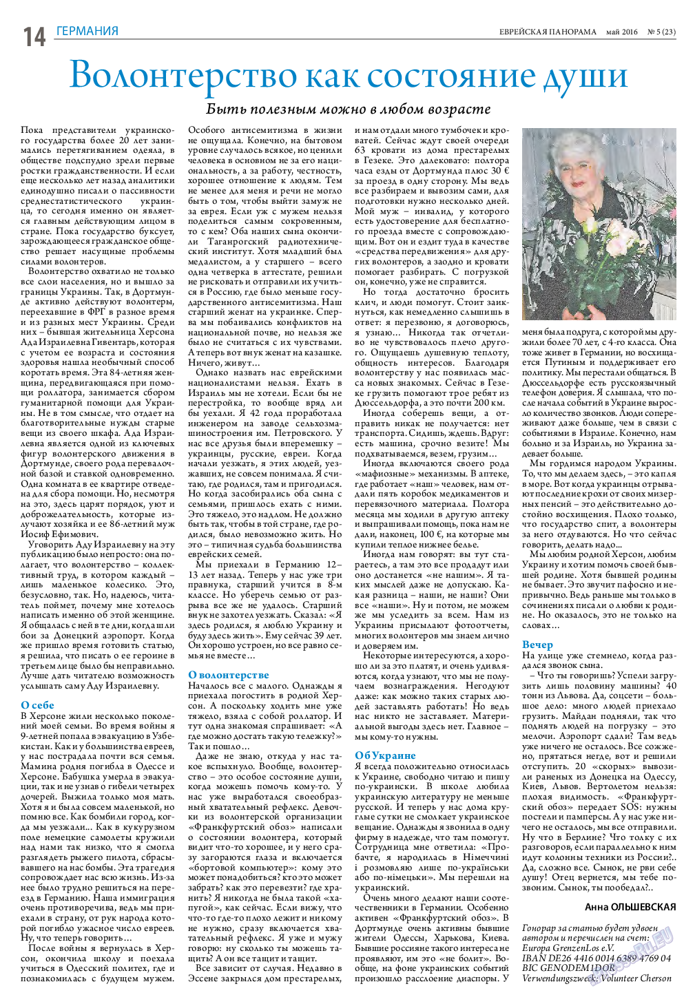 Еврейская панорама (газета). 2016 год, номер 5, стр. 14