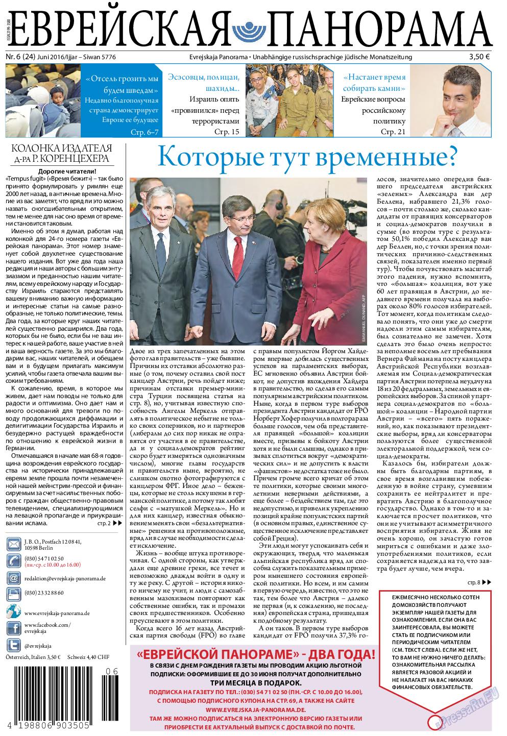 Еврейская панорама (газета). 2016 год, номер 6, стр. 1