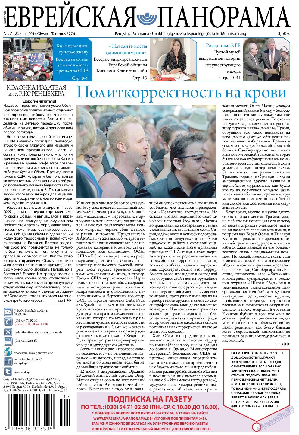 Еврейская панорама (газета). 2016 год, номер 7, стр. 1