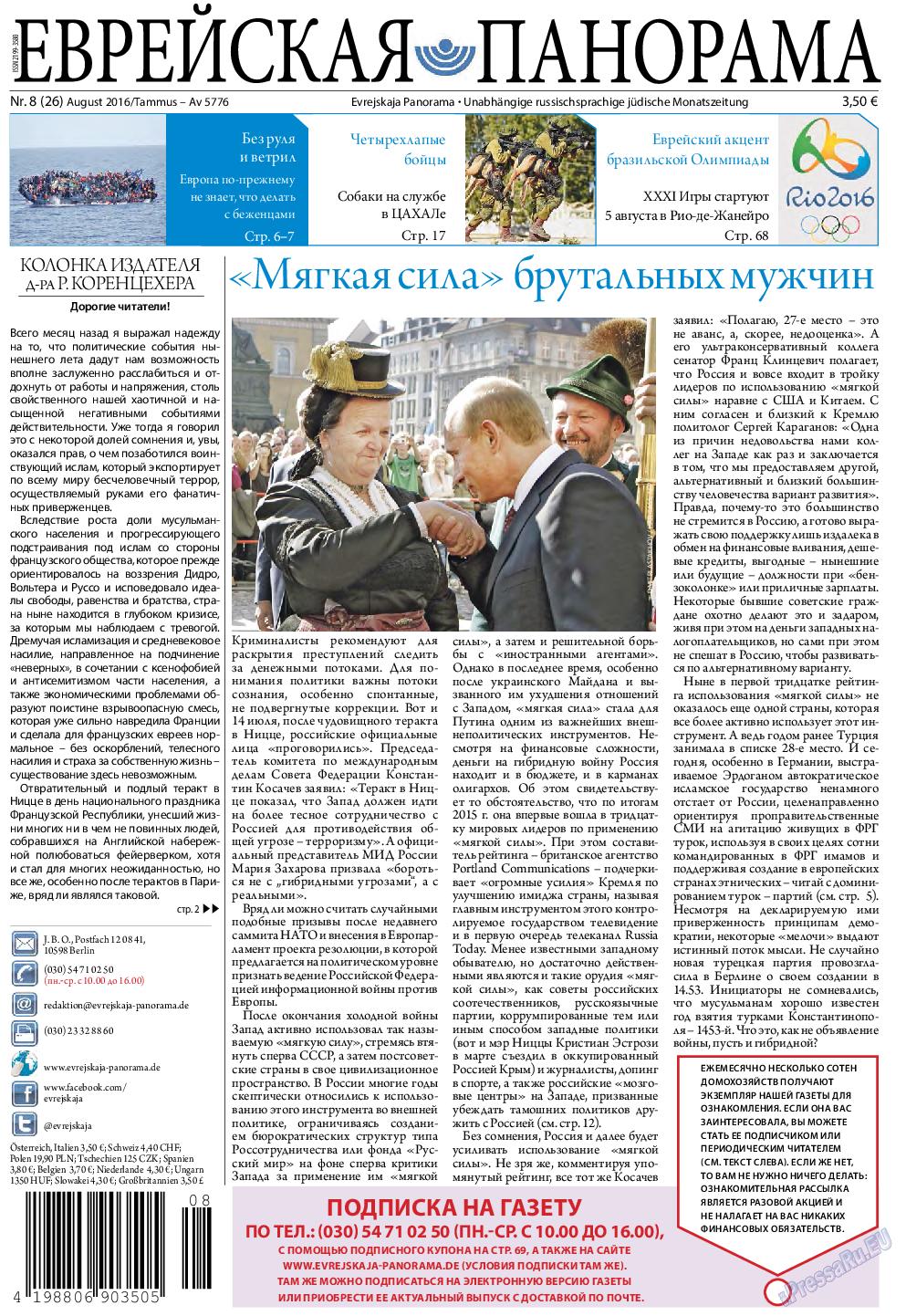 Еврейская панорама (газета). 2016 год, номер 8, стр. 1