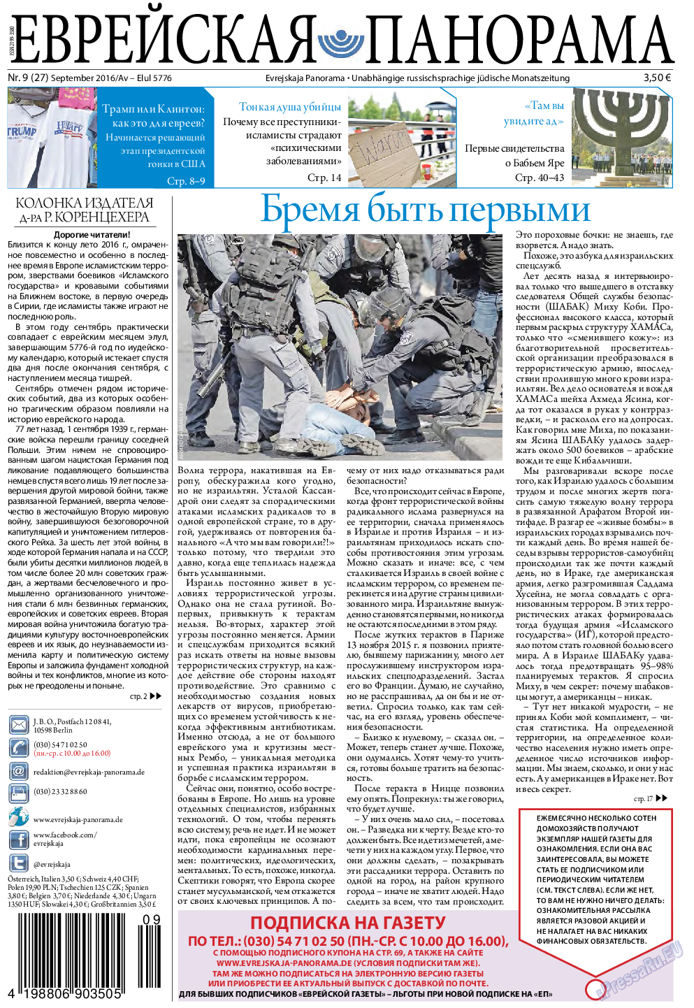 Еврейская панорама (газета). 2016 год, номер 9, стр. 1