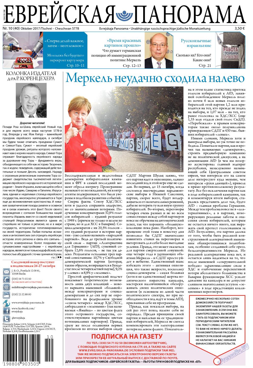 Еврейская панорама (газета). 2017 год, номер 10, стр. 1