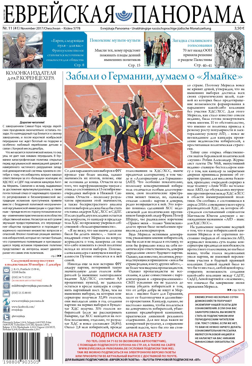 Еврейская панорама (газета). 2017 год, номер 11, стр. 1