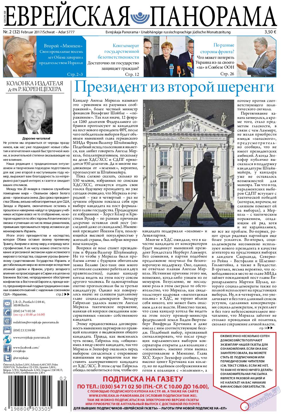 Еврейская панорама (газета). 2017 год, номер 2, стр. 1