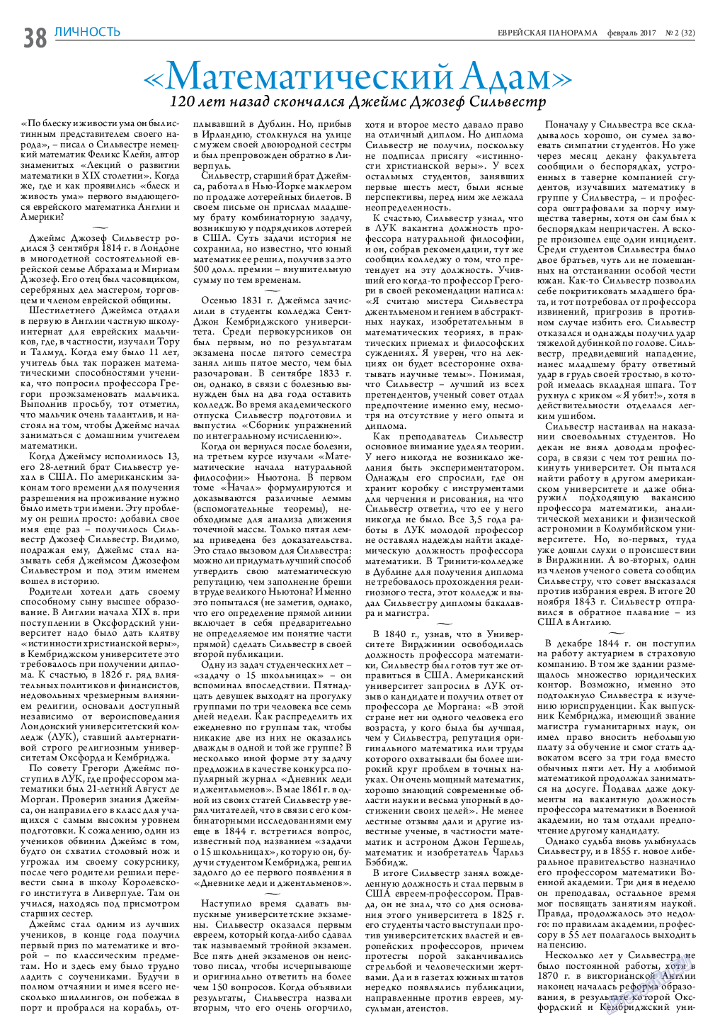 Еврейская панорама (газета). 2017 год, номер 2, стр. 38
