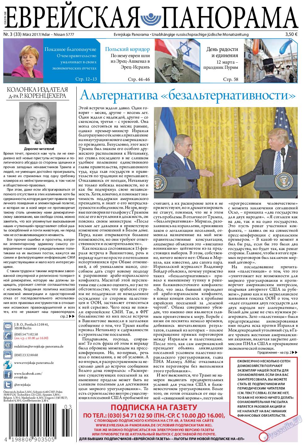 Еврейская панорама (газета). 2017 год, номер 3, стр. 1