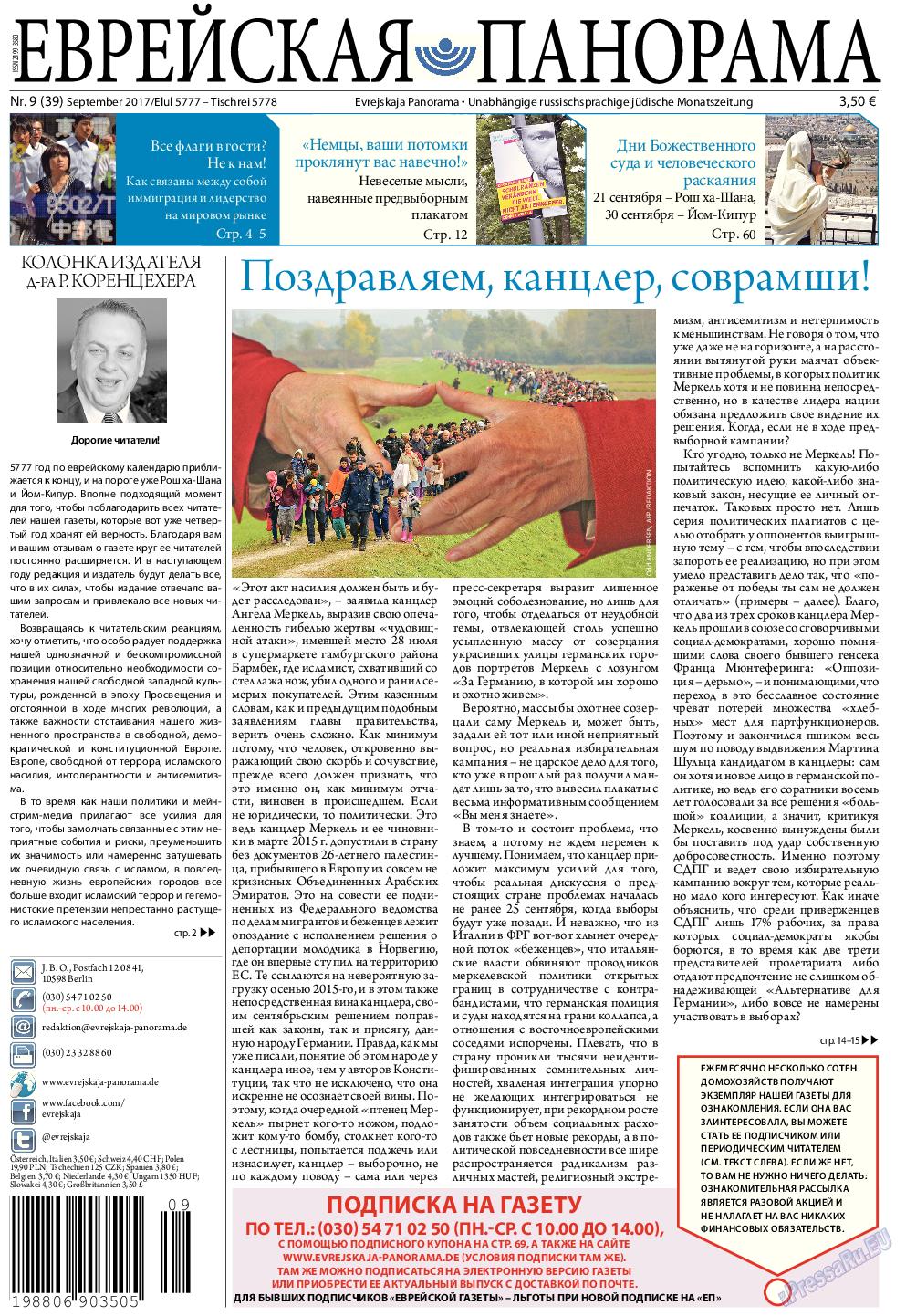 Еврейская панорама (газета). 2017 год, номер 9, стр. 1