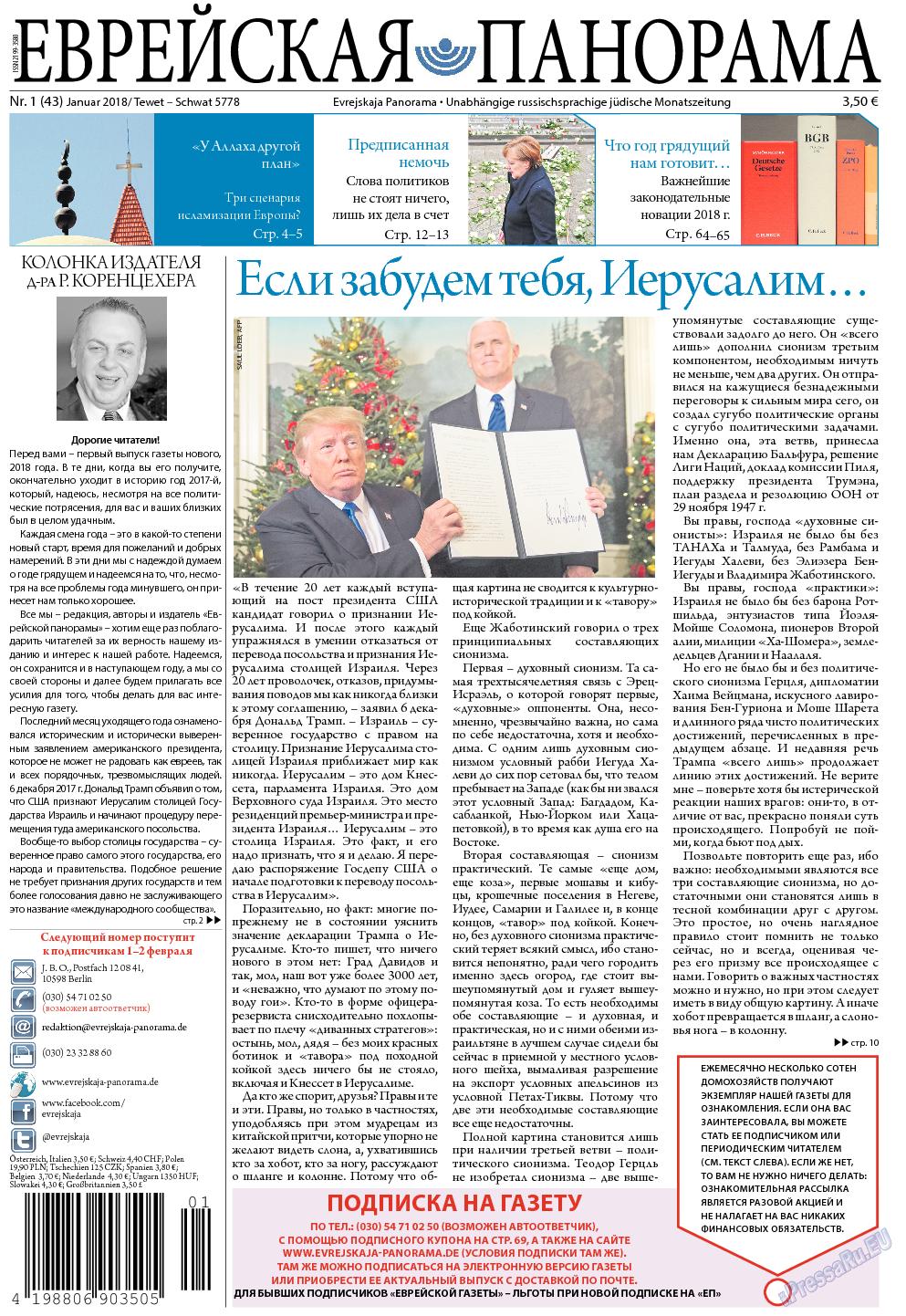 Еврейская панорама (газета). 2018 год, номер 1, стр. 1