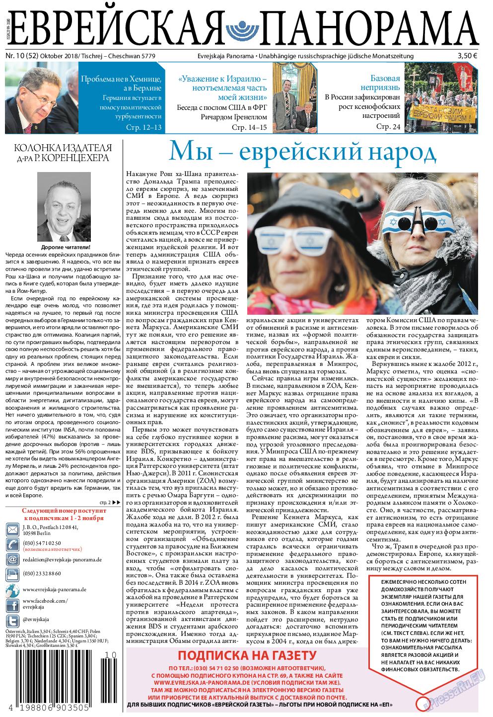 Еврейская панорама (газета). 2018 год, номер 10, стр. 1