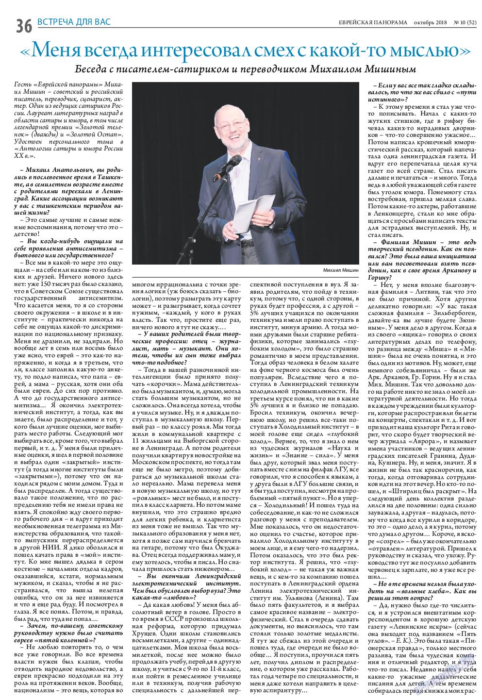 Еврейская панорама (газета). 2018 год, номер 10, стр. 36