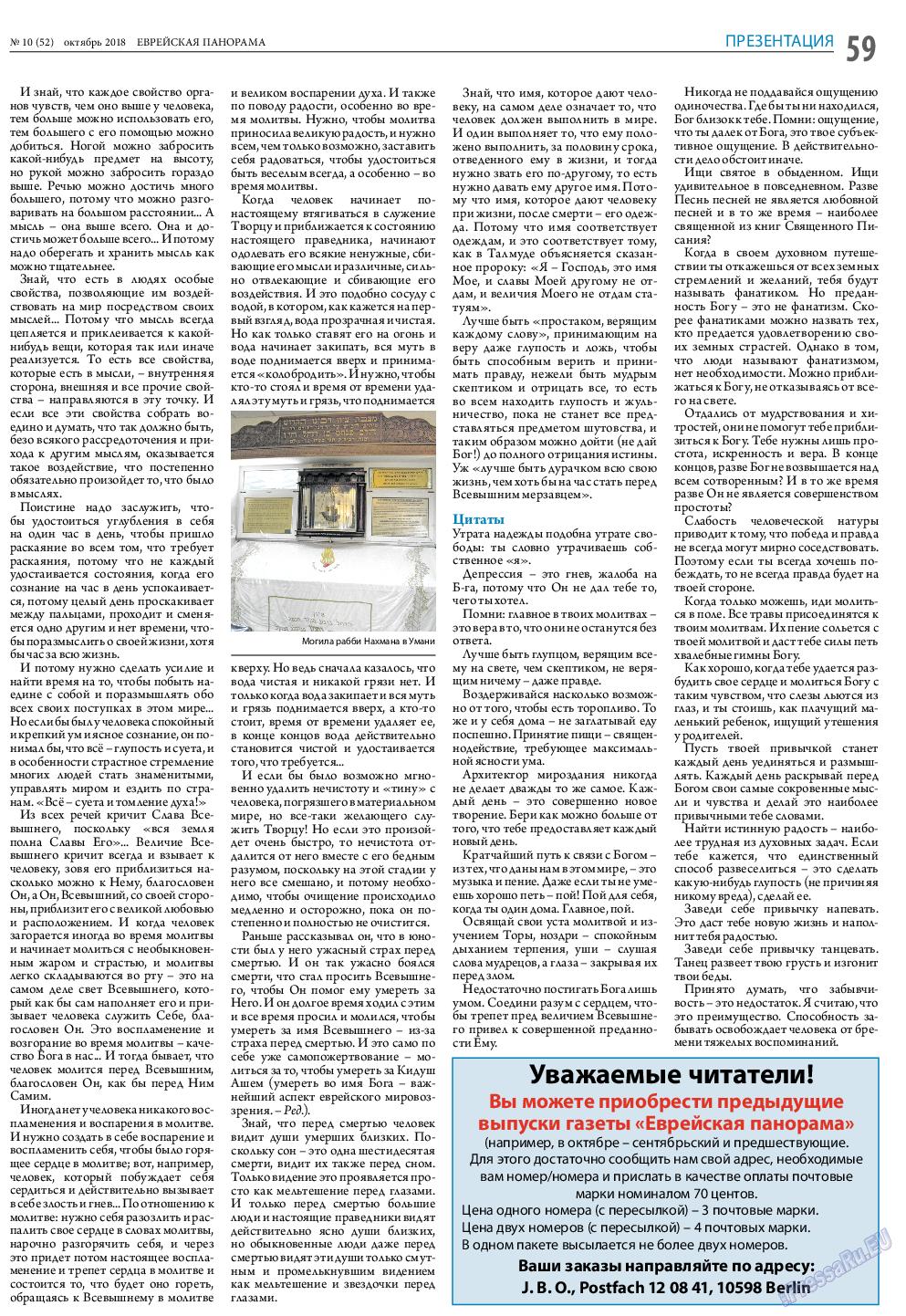 Еврейская панорама (газета). 2018 год, номер 10, стр. 59