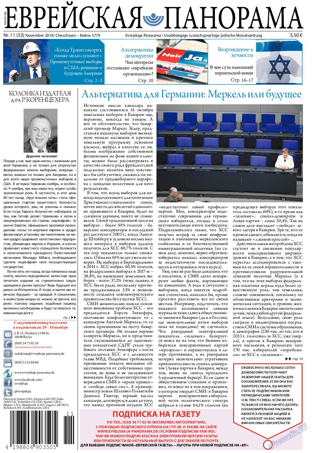 Еврейская панорама (газета). 2018 год, номер 11, стр. 1