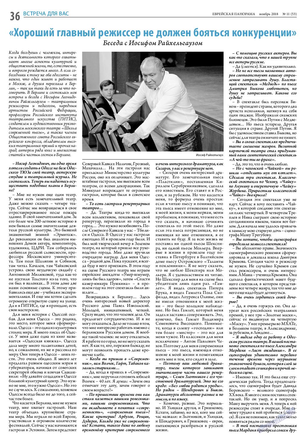 Еврейская панорама (газета). 2018 год, номер 11, стр. 36