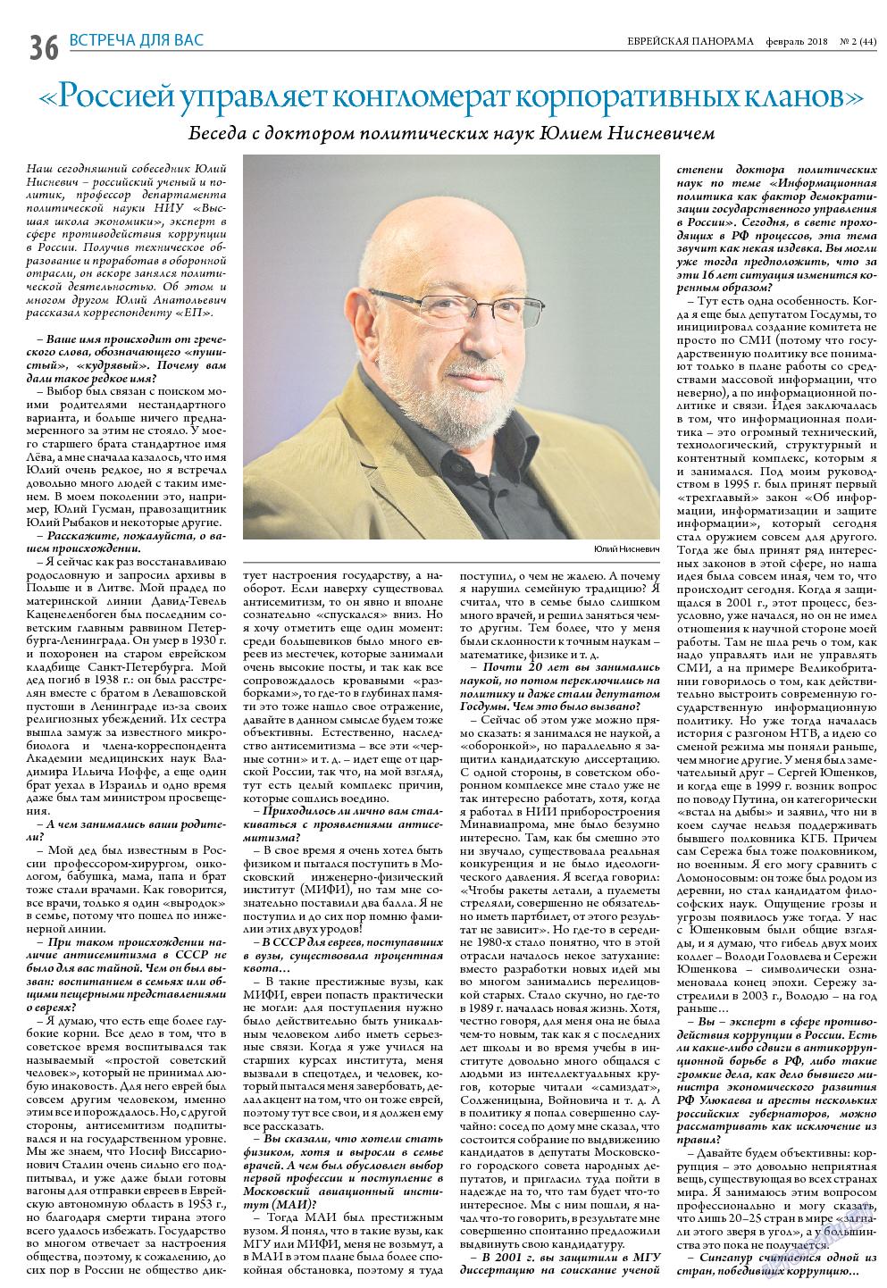 Еврейская панорама (газета). 2018 год, номер 2, стр. 36