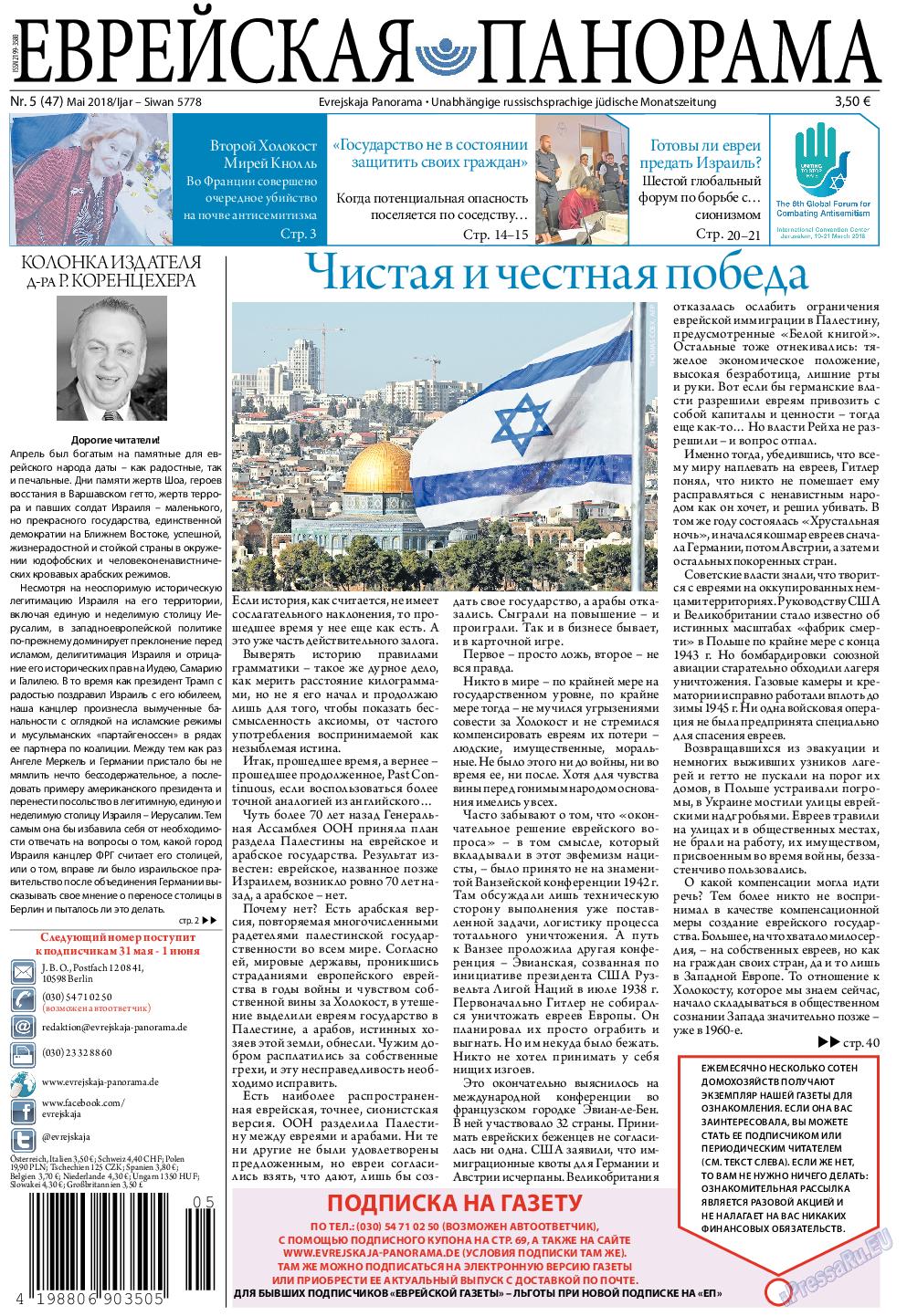 Еврейская панорама (газета). 2018 год, номер 5, стр. 1