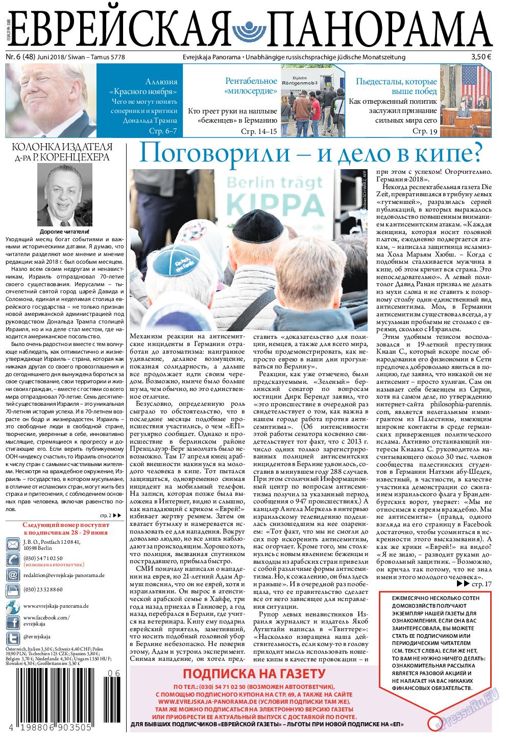 Еврейская панорама (газета). 2018 год, номер 6, стр. 1