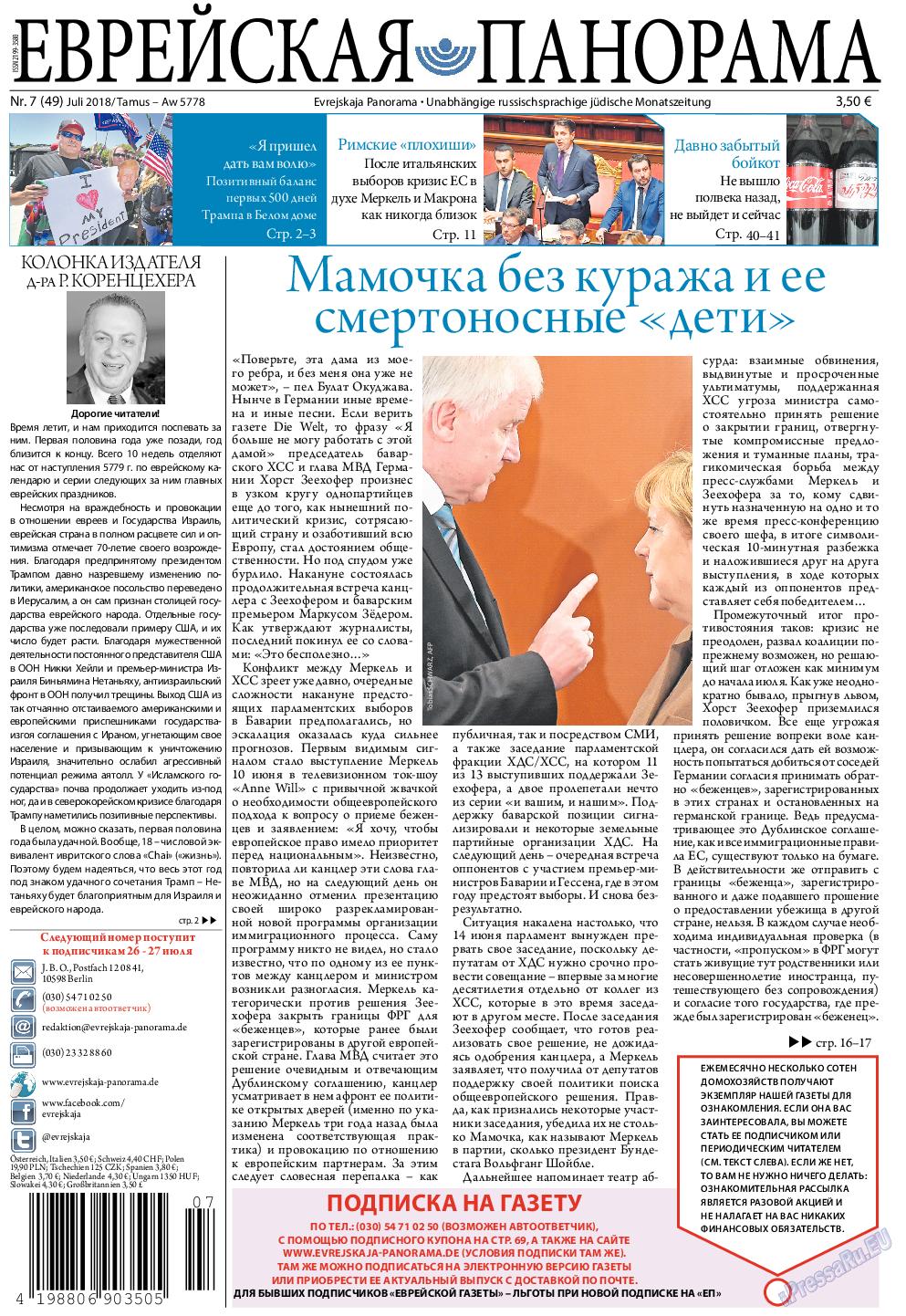 Еврейская панорама (газета). 2018 год, номер 7, стр. 1