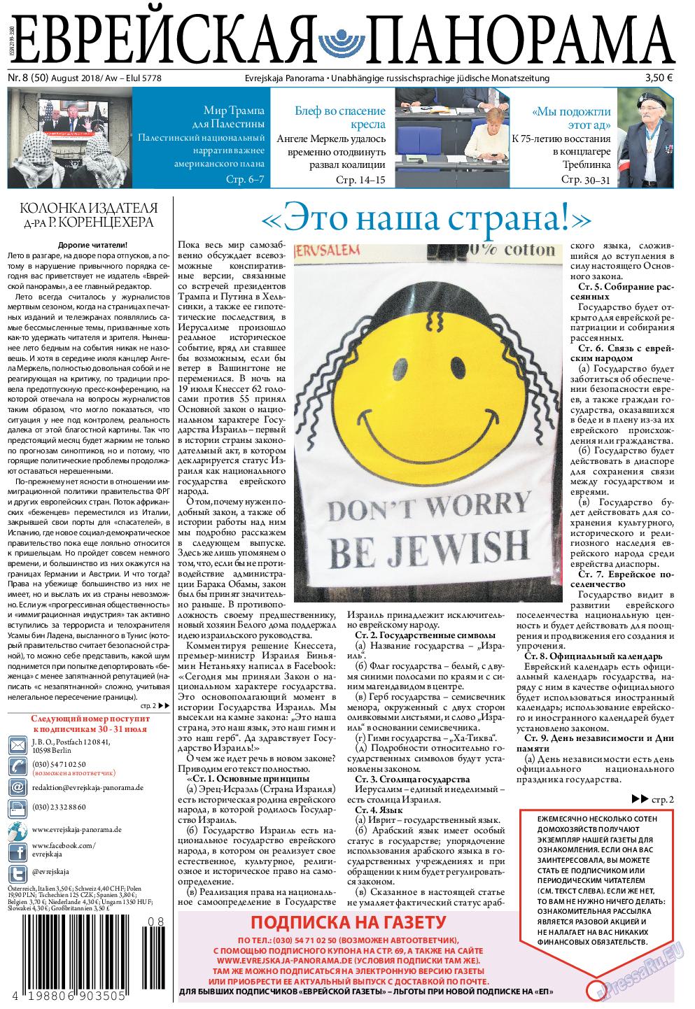 Еврейская панорама (газета). 2018 год, номер 8, стр. 1
