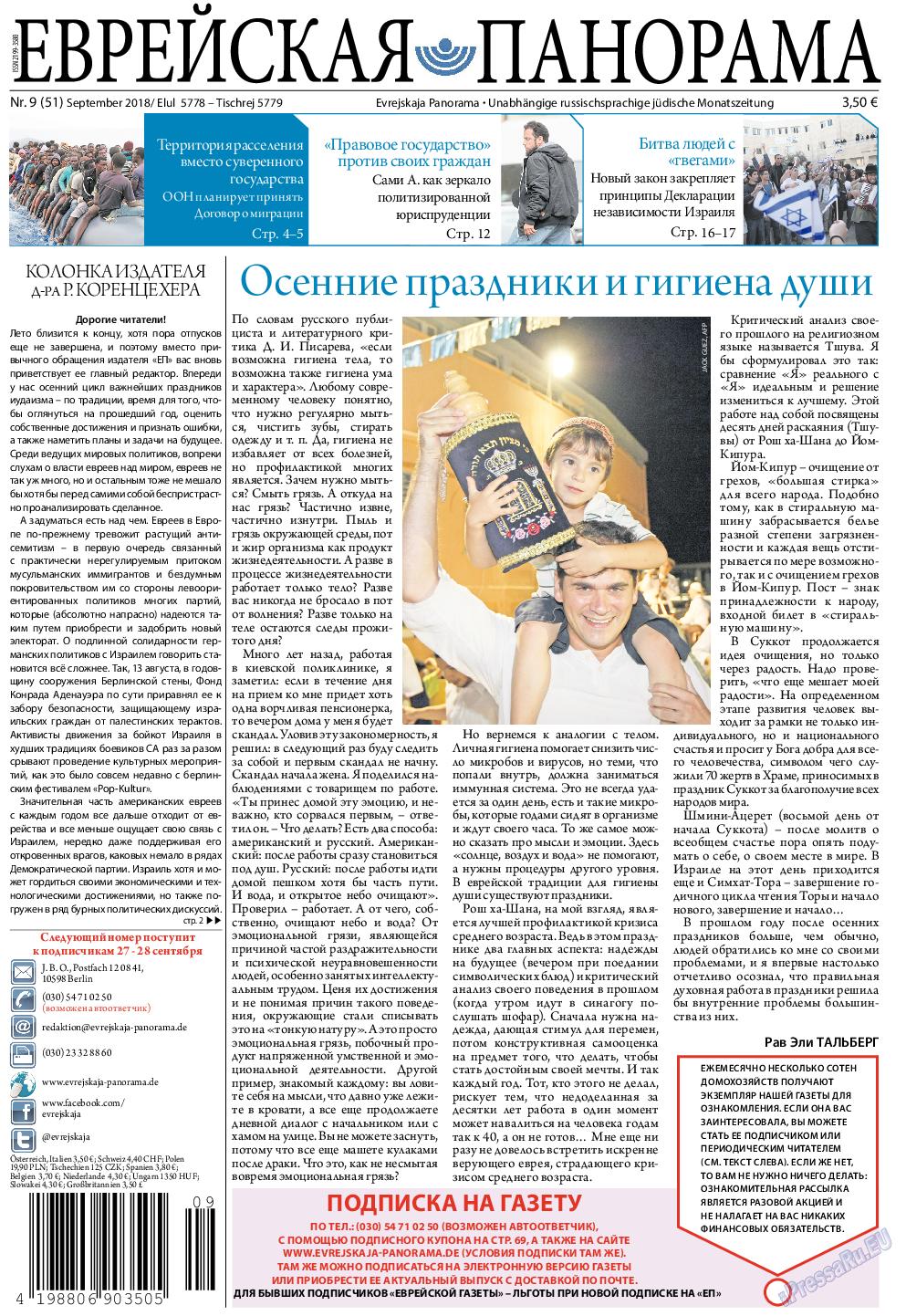 Еврейская панорама (газета). 2018 год, номер 9, стр. 1