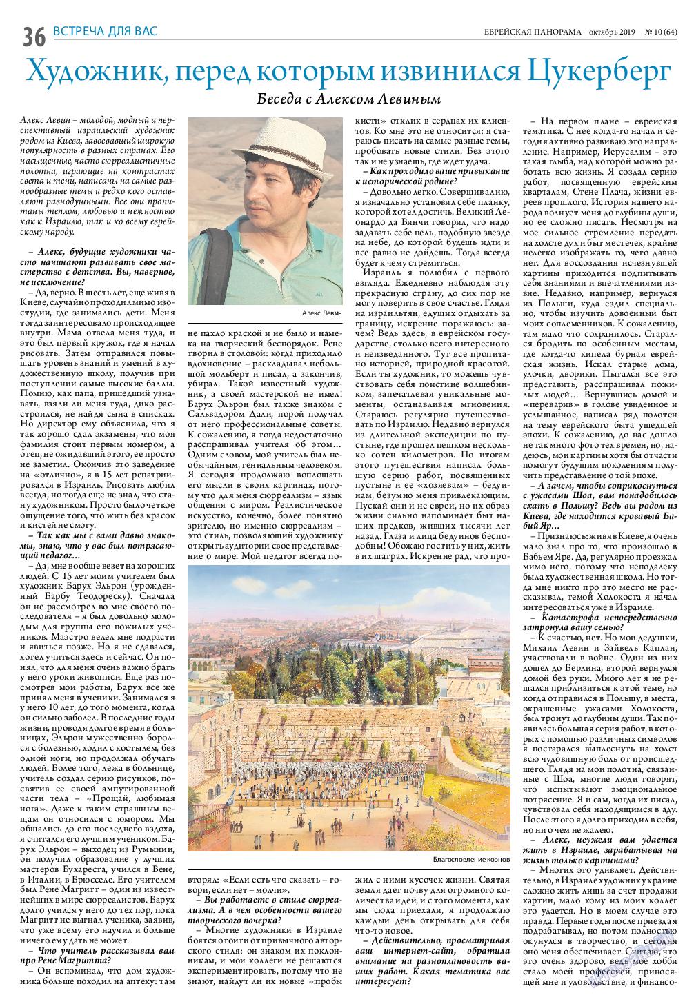 Еврейская панорама (газета). 2019 год, номер 10, стр. 36